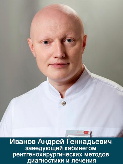 Иванов Андрей Геннадьевич